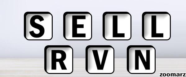 فروش ارز دیجیتال ریون کوین RVN چگونه است؟