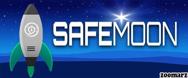چه تعداد سیف مون SafeMoon در گردش وجود دارد؟
