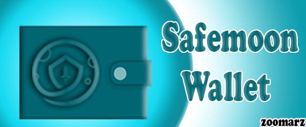 در چه کیف پول هایی می توان ارز دیجیتال سیف مون SafeMoon را ذخیره نمود؟