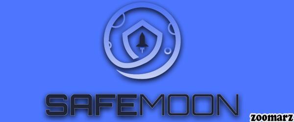 ارز سیف مون SafeMoon