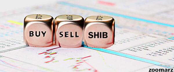 خرید و فروش ارز دیجیتال شیبا SHIB چگونه است؟