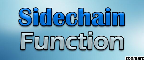 عملکرد سایدچین Sidechain یا زنجیره جانبی چگونه است؟