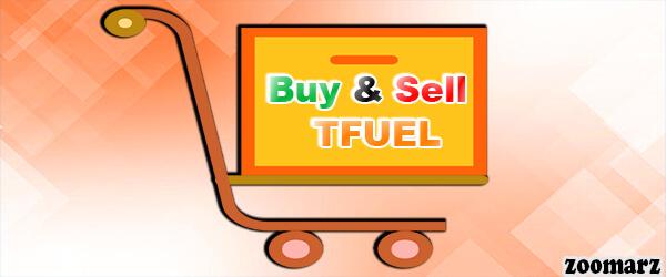 خرید و فروش ارز دیجیتال تتا فیول TUFEL چگونه است؟