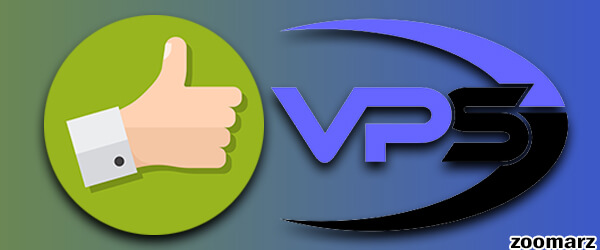 مزایای VPS چیست؟