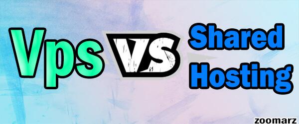 تفاوت VPS و هاستینگ مشترک