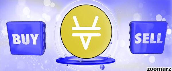 خرید و فروش ارز دیجیتال ونوس XVS چگونه است؟
