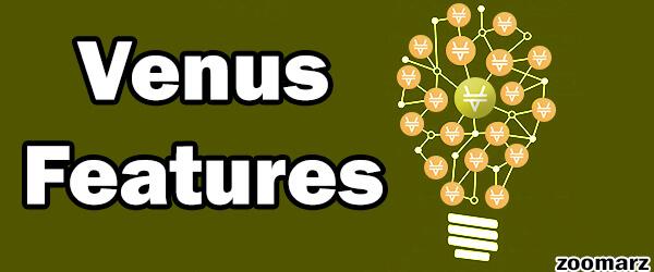 چه ویژگی هایی پروتکل ونوس Venus را منحصر به فرد ساخته است؟