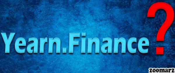 اکوسیستم Yearn Finance چیست؟