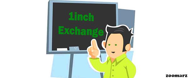 صرافی وان اینچ (1inch) چیست؟