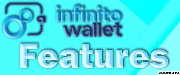 ویژگی های کیف پول Infinito
