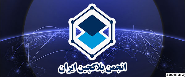 پایان فعالیت انجمن بلاکچین ایران