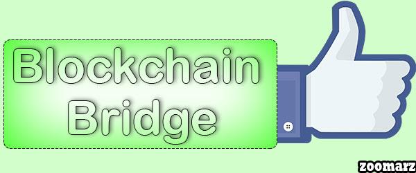 مزایای پل های بلاکچین Blockchain Bridge