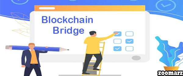 بررسی عملکرد پل های بلاکچین Blockchain Bridge