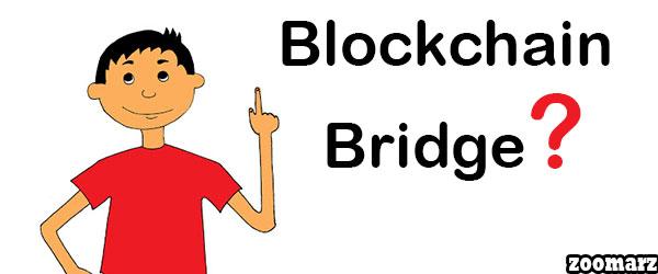 پل بلاکچین Blockchain Bridge چیست؟