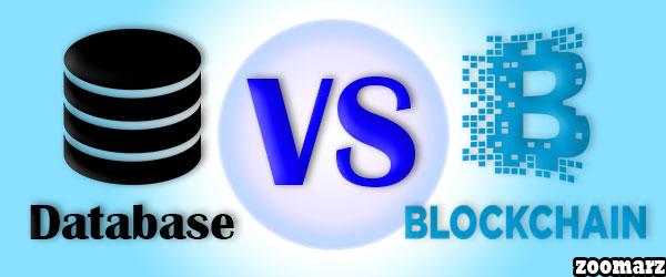 تفاوت بلاکچین Blockchain و پایگاه داده Database
