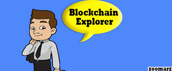 مرورگر بلاکچین Blockchain Explorer چیست؟