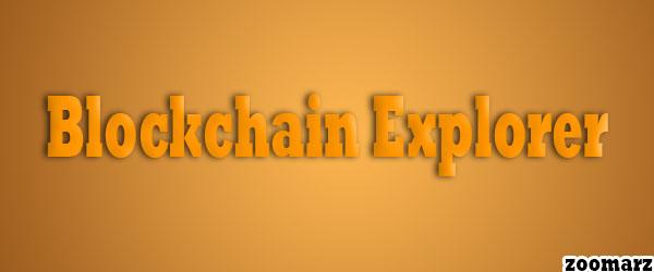 معرفی انواع مرورگر بلاکچین Blockchain Explorer