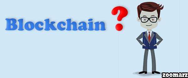 بلاکچین Blockchain چیست؟