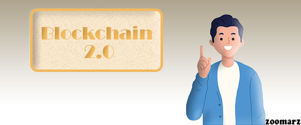 معرفی بلاکچین نسل دوم Blockchain 2.0