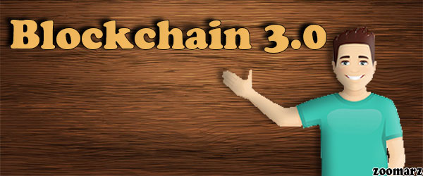 معرفی بلاکچین نسل سوم Blockchain 3.0