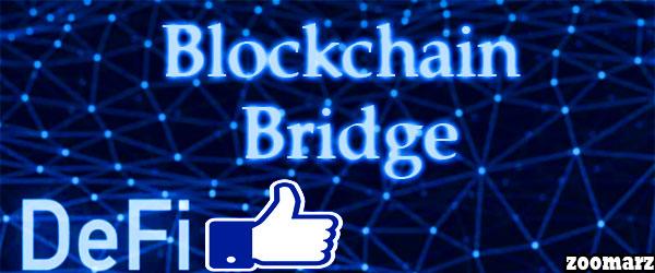 مزایای پل های بلاکچین برای کاربران DeFi