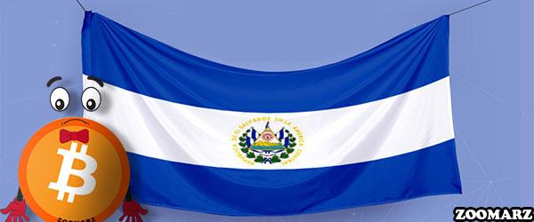 قانونی شدن بیت کوین در السالوادور هیچ فایده ای از نظر اقتصادی ندارد