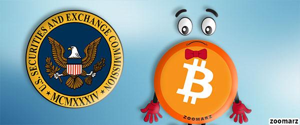 سازمان بورس آمریکا قصد تایید صندوق ETF بیت کوین را ندارد