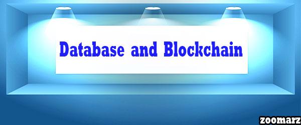 بهترین موارد استفاده از بلاکچین Blockchain و پایگاه داده Database