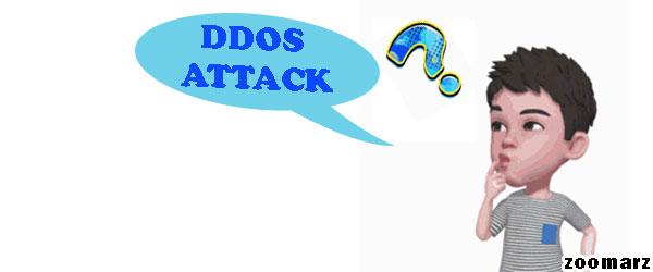 چرا حملات DDoS انجام می شود؟