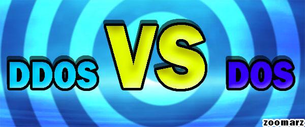 تفاوت حمله داس DoS و حمله دیداس DDoS