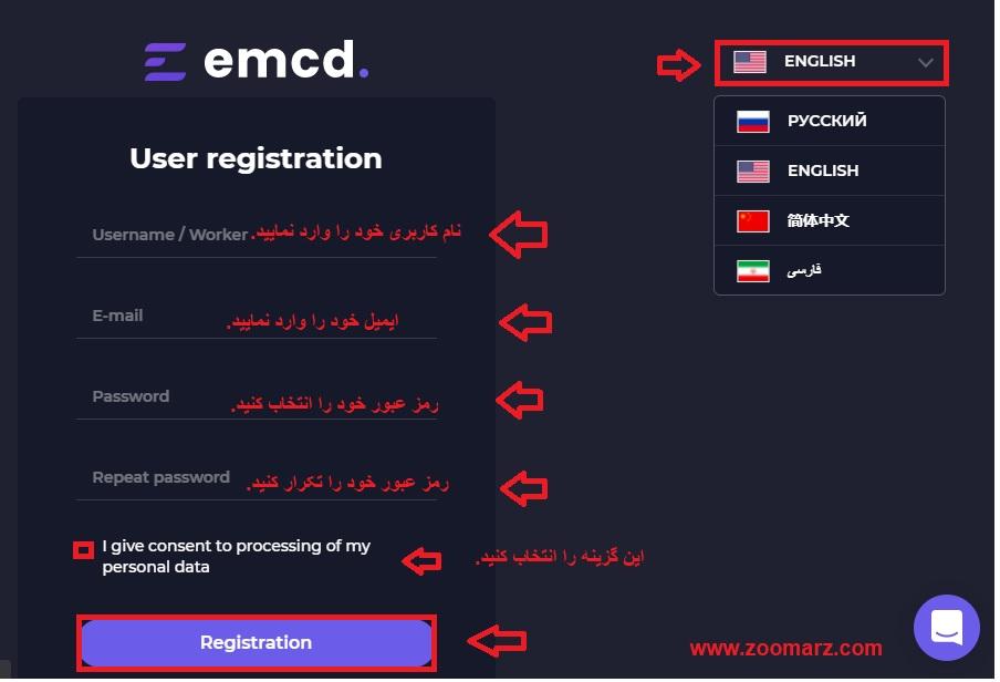 آموزش ثبت نام در استخر استخراج EMCD