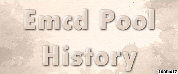 بررسی تاریخچه استخر استخراج EMCD