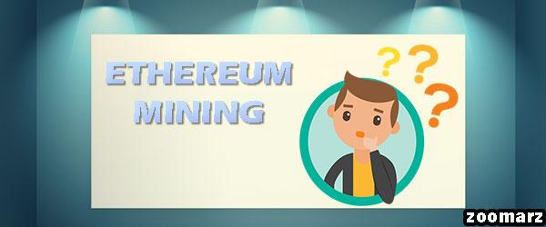استخراج اتریوم Ethereum mining به چه معناست؟