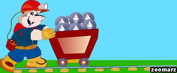 انواع روش های استخراج اتریوم Ethereum mining
