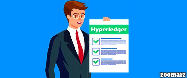 بررسی کاربردهای هایپرلجر Hyperledger
