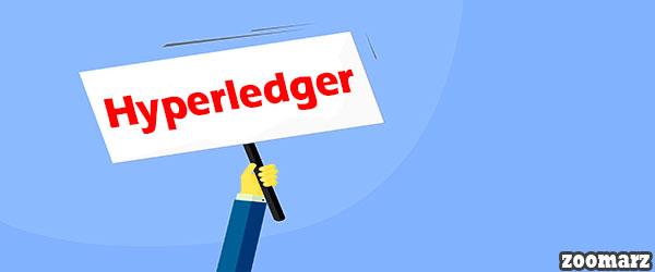 چرا ما به هایپرلجر Huperledger نیازمندیم؟