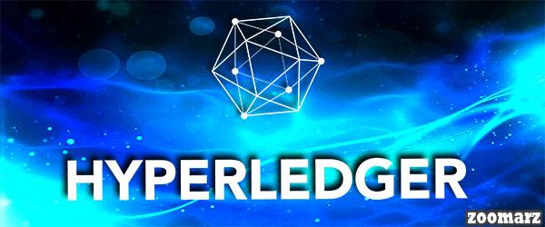 هایپرلجر Hyperledger چیست؟