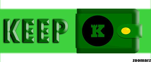 ارز دیجیتال کیپ KEEP را در چه کیف پول هایی می توان ذخیره نمود؟