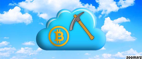 استخراج بیت کوین توسط کلود ماینینگ (ابری)