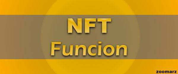 NFTها چگونه کار می کنند؟