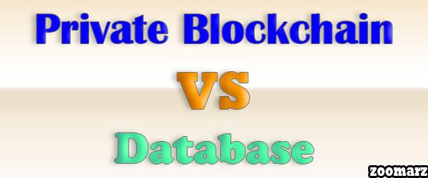 تفاوت بلاکچین خصوصی Private Blockchain و پایگاه داده Database
