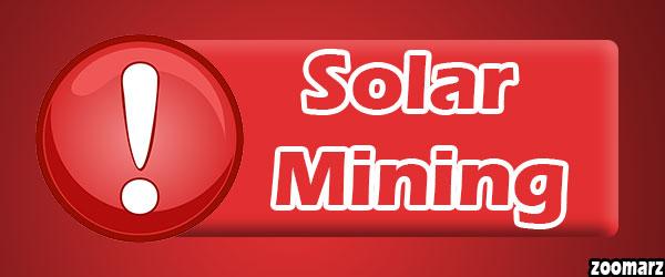معرفی طرح های اجرا شده در سولار ماینینگ Solar mining