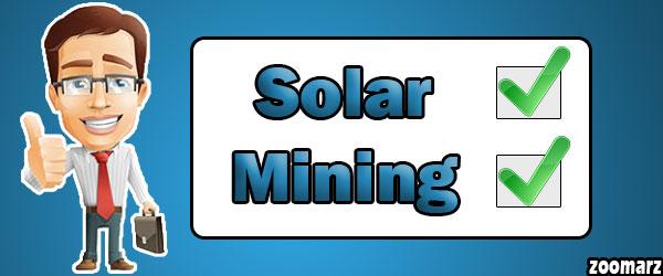 دلیل اهمیت سولار ماینینگ Solar Mining چیست؟