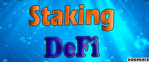 استیکینگ Staking در پلتفرم های DeFi