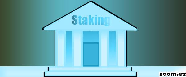 استیکینگ Staking در صرافی ها