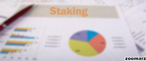 عملکرد استیکینگ Staking چگونه است؟