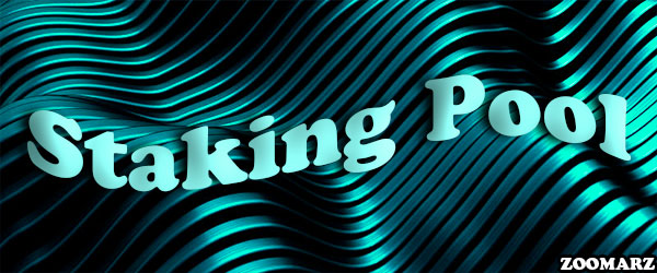 زمان استفاده از استخر استیکینگ Staking Pool کی می باشد؟