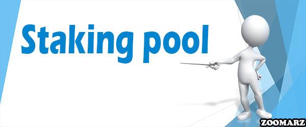 معرفی برترین استخرهای استیکینگ Staking Pool