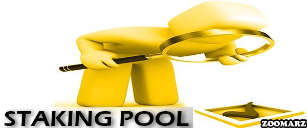 نحوه عملکرد استخر استیکینگ Staking Pool چگونه است؟