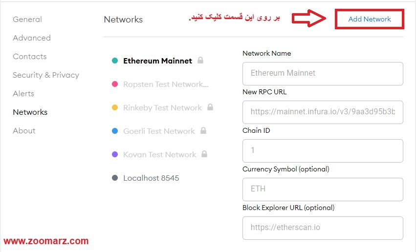 """روی """" Add Network """" کلیک نمایید"""